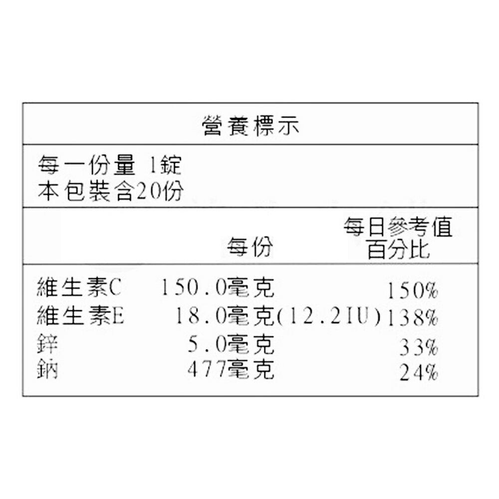 森萊富 SUNLIFE 鋅+維他命C、E‧水蜜桃口味 發泡錠 20錠入