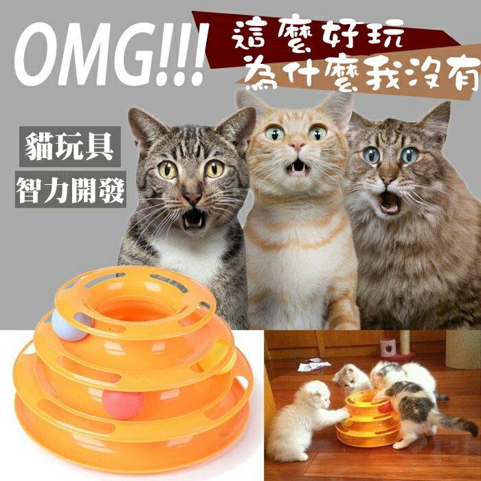 《滿千加購》三層旋轉軌道球 貓咪遊戲組 益智 三層 滾球 遊樂場 軌道球 轉盤 玩具 橘黃色款