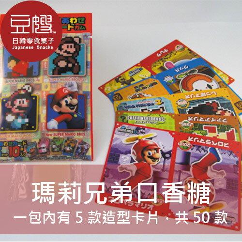 【豆嫂】日本零食超級瑪莉汽水味口香糖(內附卡片)★5月宅配$499免運★