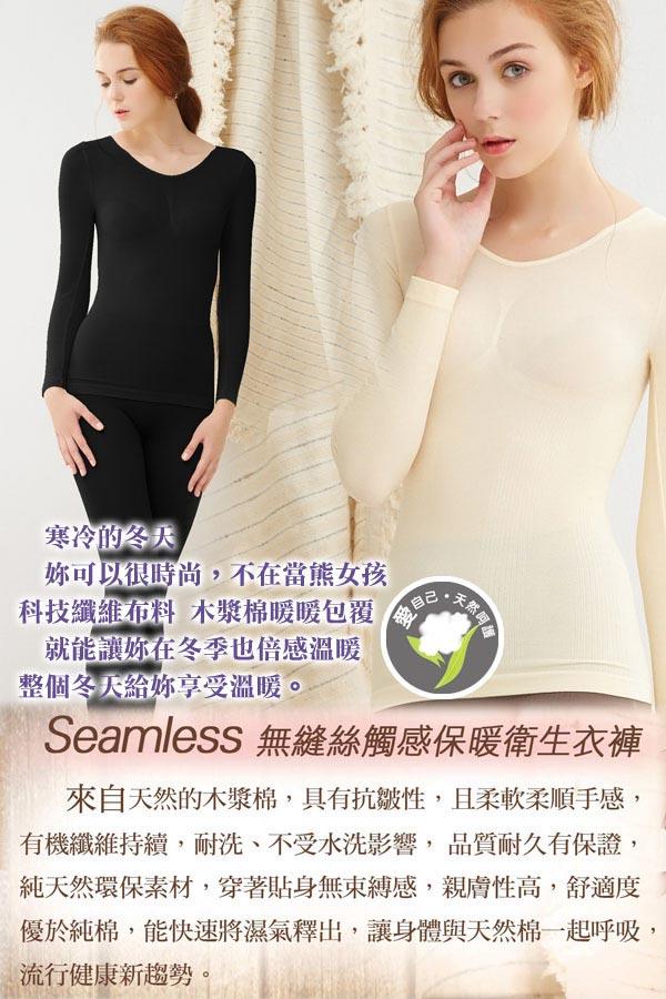 【Emon】台灣製 天然木槳棉無縫U領保暖衛生衣(2件組) 7