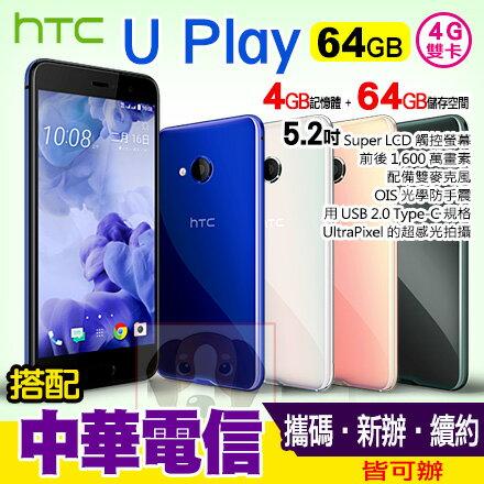 HTC U PLAY 4G/64G 攜碼中華大4G金省月繳$998 綁約價$990