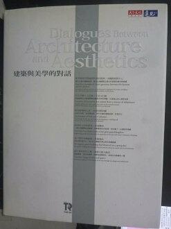 【書寶二手書T8/建築_ZBG】建築與美學的對話_原價1680_昇捷建設藝術美學建築團隊