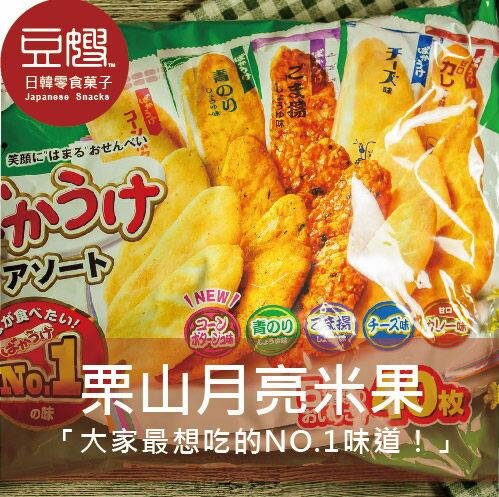 【豆嫂】日本零食 栗山月亮米果(40枚入)