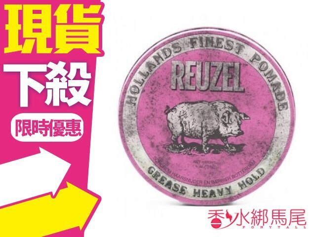 Reuzel Pink Pomade 粉紅豬油 油性髮油 Suavecito Slick Devil 豬油◐香水綁馬尾◐