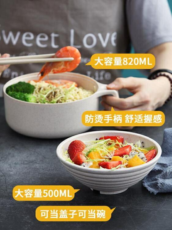 618限時搶購 泡麵碗 小麥秸稈餐具單個飯碗筷套裝碗宿舍用學生飯盒帶蓋大碗日式泡面碗  8號時光