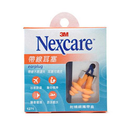 3M Nexcare 帶線耳塞(附攜帶盒) 1271【德芳保健藥妝】 - 限時優惠好康折扣