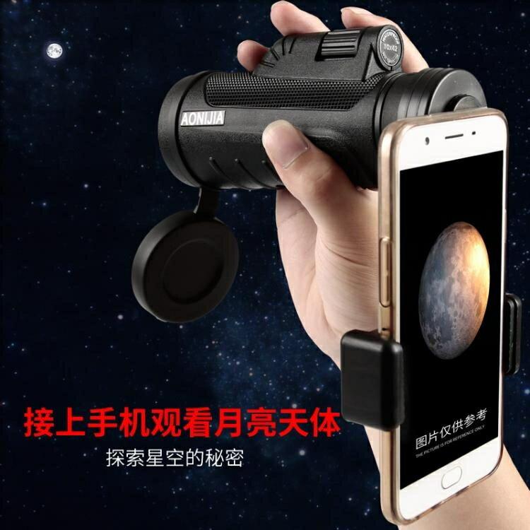 單筒望遠鏡高倍高清夜視非紅外透視成人體兒童手機單孔打獵演唱會 【初秋禮物】