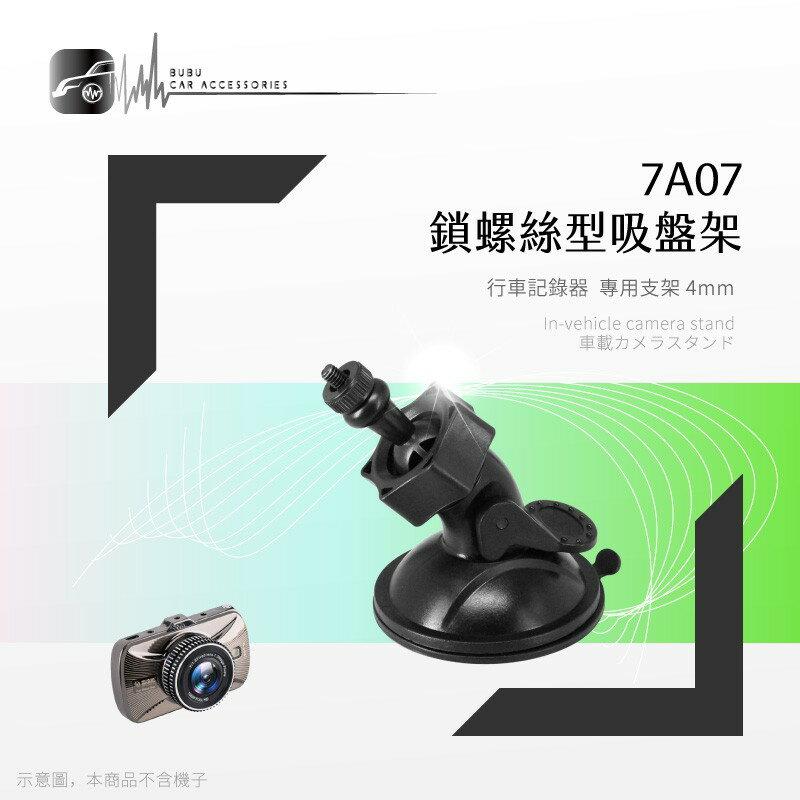 7A07【專用吸盤架-小螺絲4mm】行車記錄器支架 適用於 Flyone NR250 愛國者 CA9310