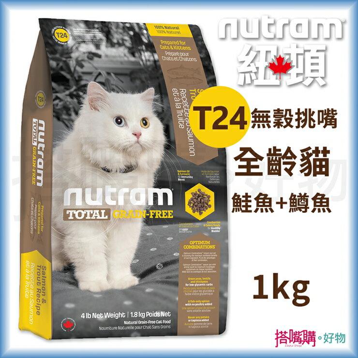 Nutram 紐頓 『 T24 無穀挑嘴全齡貓(鮭魚+鱒魚)』 1KG【搭嘴購】
