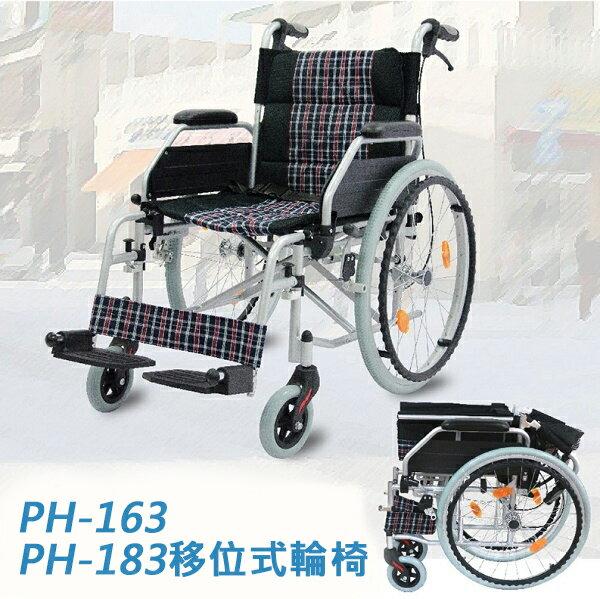 移位式輪椅^(未滅菌^) PH~163,PH~183