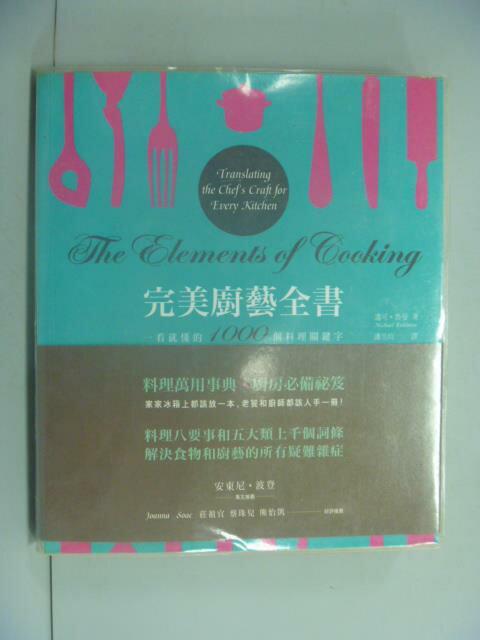 ~書寶 書T1/餐飲_GRQ~完美廚藝全書:一看就懂的1000個料理關鍵字_邁可.魯曼