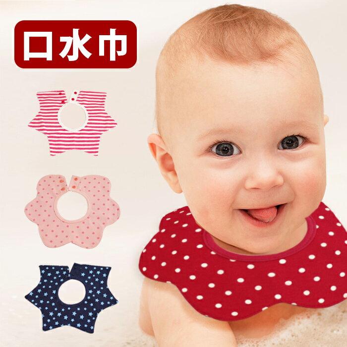 圍兜 寶寶口水巾 造型領巾 三角巾 嬰兒用品【SV6863】HappyLife