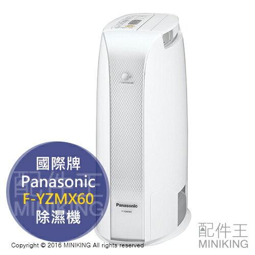 【配件王】日本代購 Panasonic 國際牌 F-YZMX60 除濕機 7坪 衣物乾燥 另 MJ-180KX