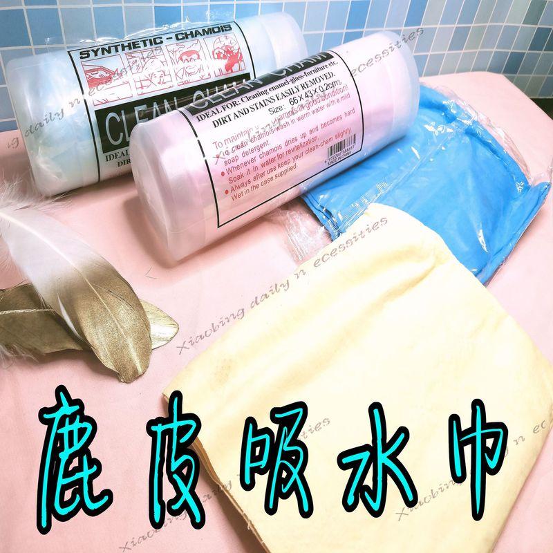 鹿皮巾 洗車巾 洗車工具 擦車 抹布 洗車毛巾 桶裝麂皮吸水巾【小冰 】