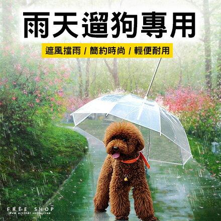 Free Shop 狗狗雨傘時尚輕便寵物透明雨傘 小型寵物外出防水雨具寵物傘遛狗雨傘【QBBRS6260】