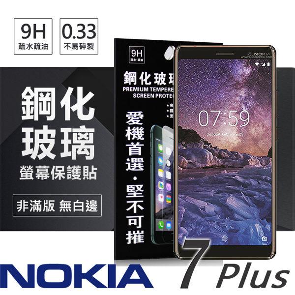 【愛瘋潮】99免運諾基亞Nokia7Plus超強防爆鋼化玻璃保護貼螢幕保護貼(非滿版)