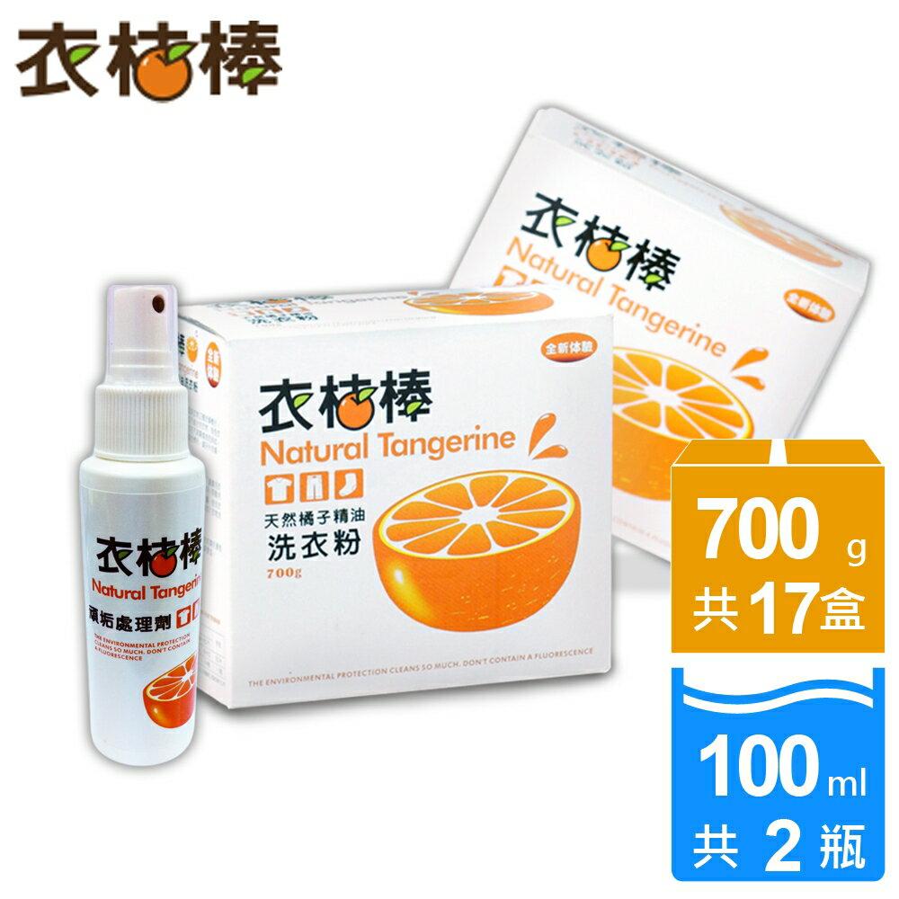 【衣桔棒】 冷壓橘油強效潔白洗衣粉超值19件組 (加贈衣物乾洗噴劑)