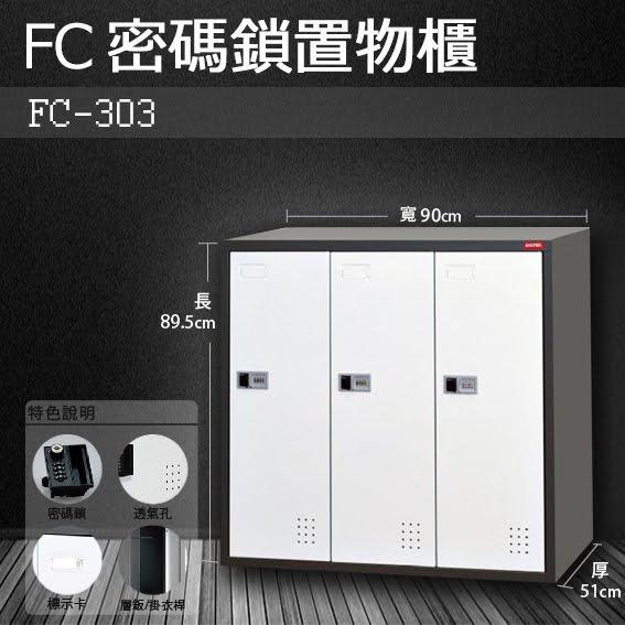 『收納辦公用品』多功能密碼鎖置物櫃FC-303收納櫃鞋櫃置物櫃櫃子辦公室員工櫃文件櫃衣物櫃