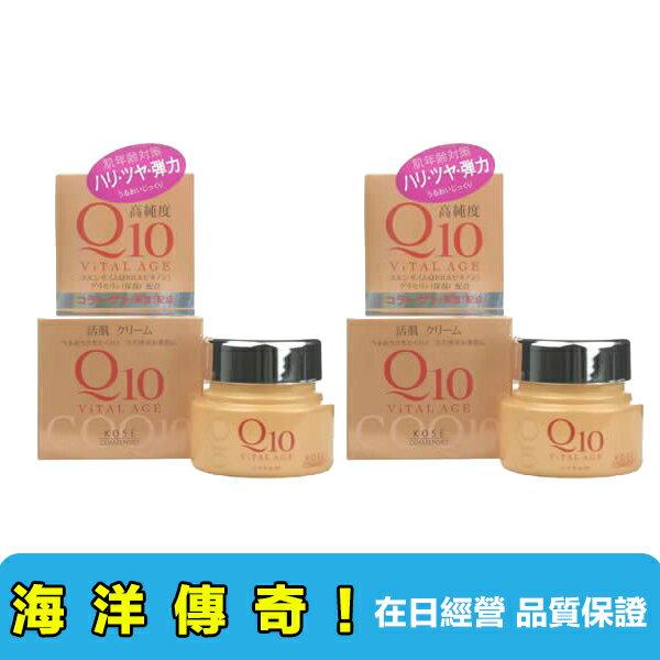 【海洋傳奇】【2個組合免運】KOSE 高絲~ Q10高純度酵素緊緻保濕面霜 免運