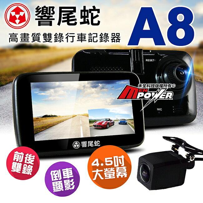 【免運費】響尾蛇 A8 前後雙錄高畫質 4.5吋大螢幕 行車紀錄器 倒車顯影 雙鏡頭 行車記錄器【禾笙科技】