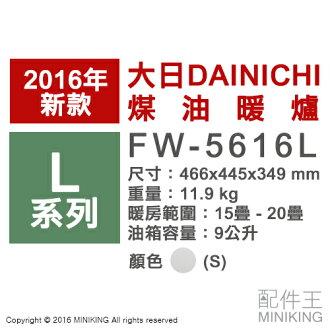 【配件王】免運預購團 10月初結單 DAINICHI 大日 FW-5616L 銀 煤油暖爐 20疊 勝 FW-5615L