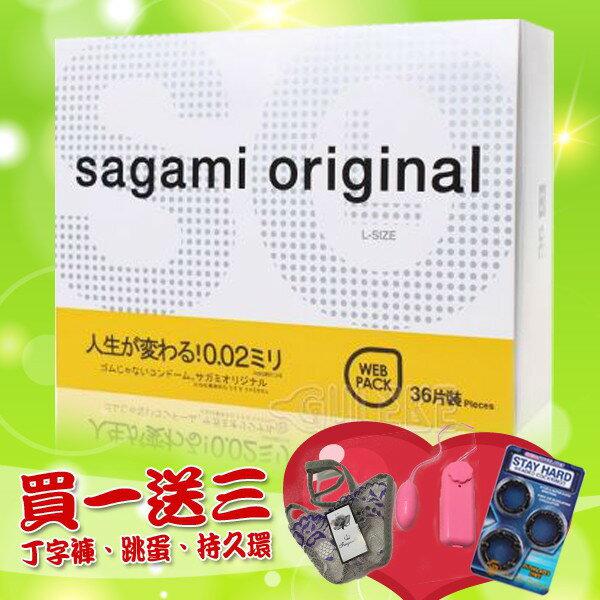 【MG】36入 日本Sagami 相模002 L號元祖超激薄衛生套 保險套 1-135