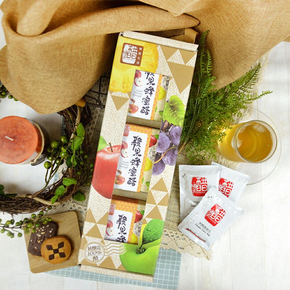 【醋桶子】分享果醋3入禮盒組  內含隨身包x3 種類可任搭  請記得下單後備註您需要的口味與數量 0