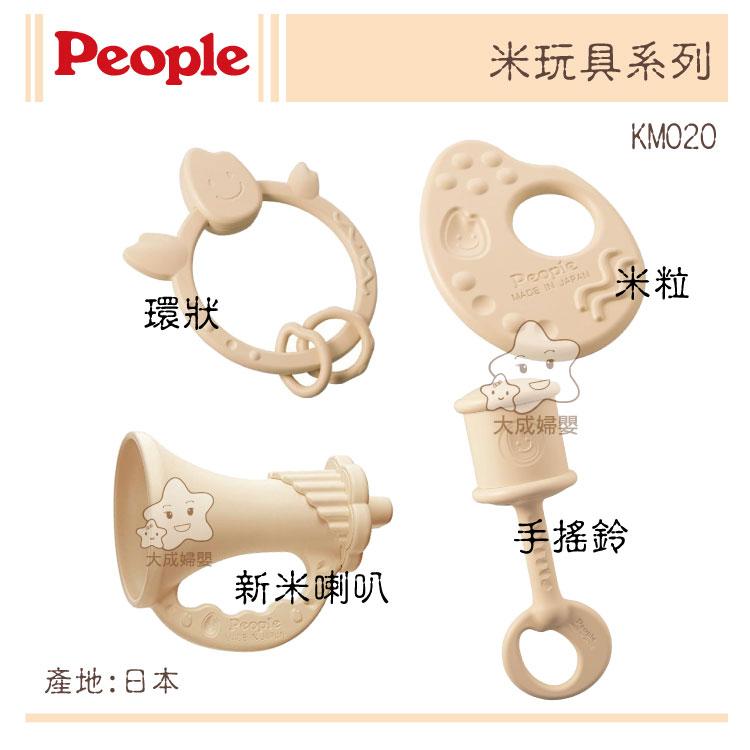 【大成婦嬰】日本 People☆新米的舔咬玩具-4件組 KM020 (米製品玩具系列) 固齒器 日本製 1