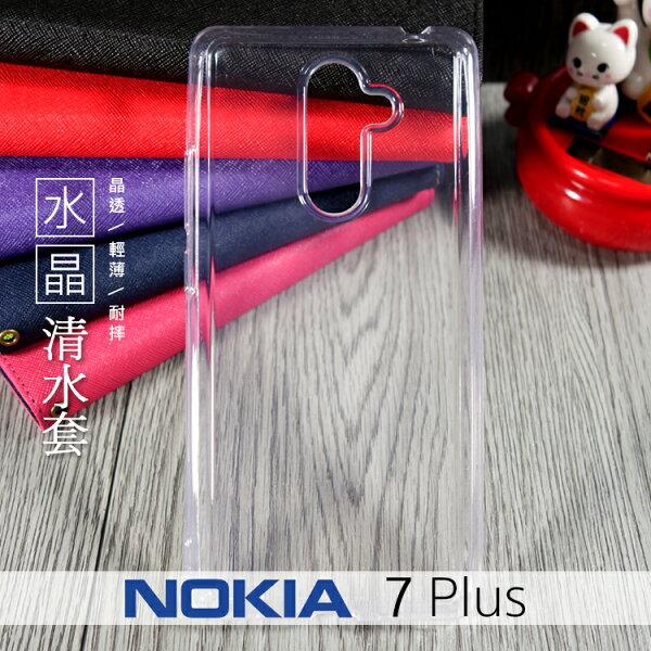 NOKIA7PlusTA-1062水晶系列超薄隱形軟殼TPU清水套保護殼手機殼透明軟殼背蓋