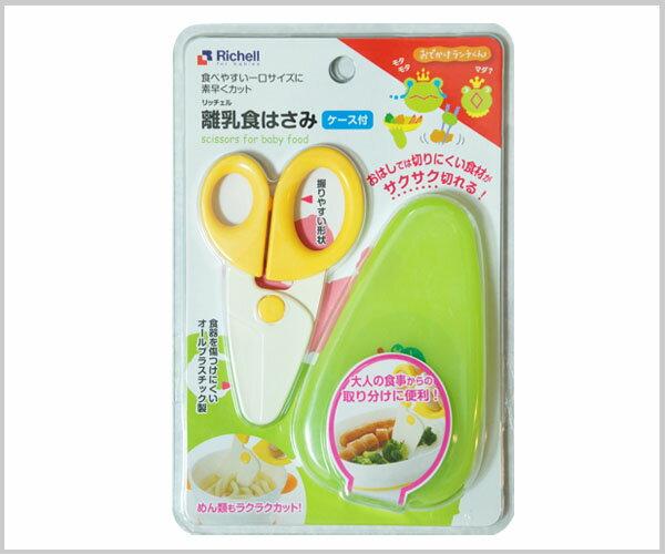Richell利其爾 - 離乳食物剪刀 5