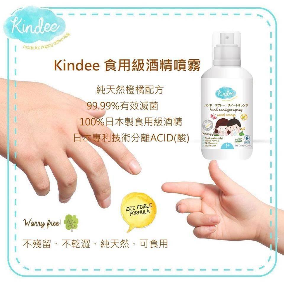 食用級抗菌酒精橙橘精油抗敏感幼童可使用乾洗手900361