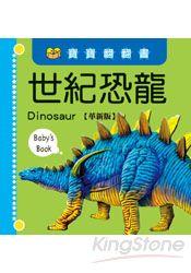 寶寶翻翻書:世紀恐龍(革新版)