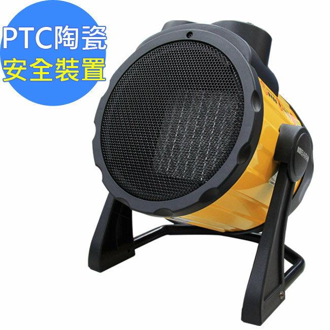 【白朗】強風式陶瓷電暖器(FBCH-B07)超強暖風