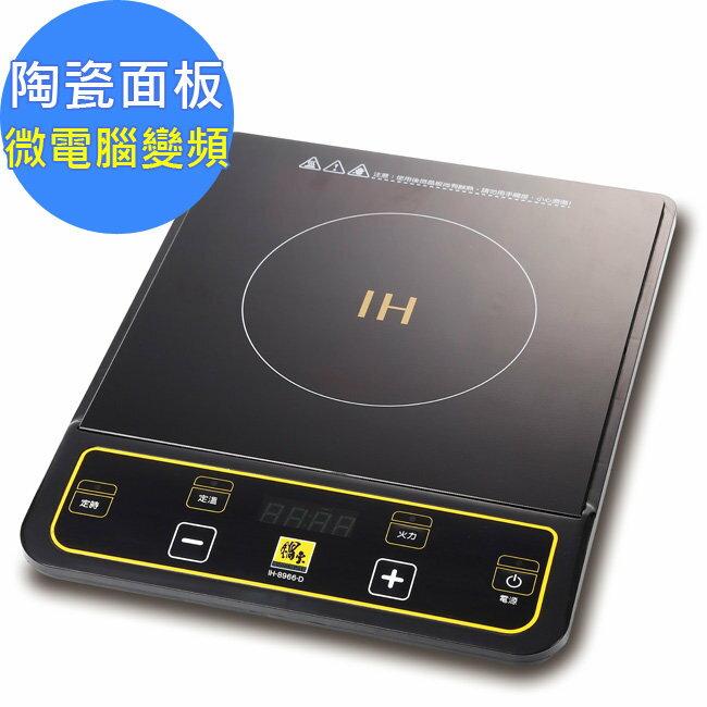 【鍋寶】黑陶瓷 微電腦變頻電磁爐(IH-8966-D)台灣製造