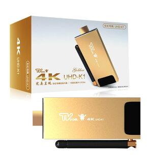 (免費看到飽)喬帝彩虹奇機 4K2K Android TV 網路/ WiFi智慧電視棒(UHD-K1)
