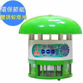 (WISER智慧家)勳風捕蚊專家光觸媒捕蚊器 雙燈版(HF-8008A)(含運)