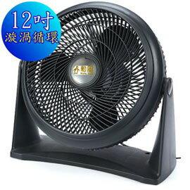 (WISER智慧家)勳風 12吋黑旋風空調循環扇 HF-7612(含運)