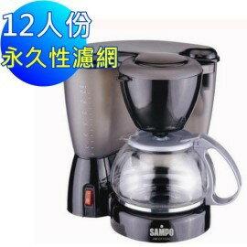 (WISER智慧家)聲寶 12人份滴漏式咖啡機 HM-G1112AL(含運)