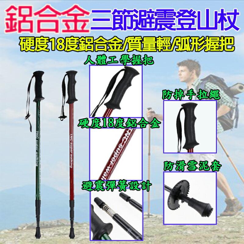 興雲網購~788~120 直把鋁合金三節登山杖~登山手杖 徒步杖 拐杖 伸縮杖 柺杖 露營