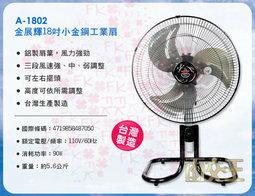 【尋寶趣】金展輝18吋 小金剛 工業扇 180轉 鋁扇葉升降 電扇 電風扇 桌扇 台灣製 涼風扇 工業扇A-1802
