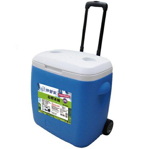 妙管家 拉桿冰桶(28L)【愛買】