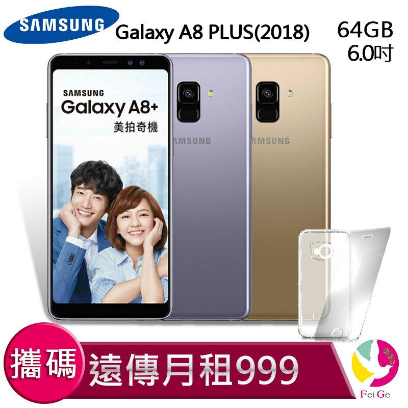 SAMSUNG Galaxy A8 PLUS(2018) 攜碼至遠傳電信 4G上網吃到飽 月繳999手機$2990元 【贈9H鋼化玻璃保護貼*1+氣墊空壓殼*1】