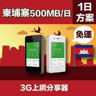 GLOBAL WiFi 亞洲行動上網分享器 柬埔寨 3G 500MB/日