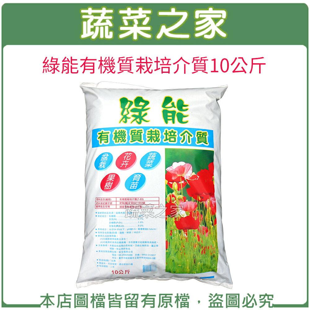 【蔬菜之家001-A185-10】綠能有機質栽培介質10公斤