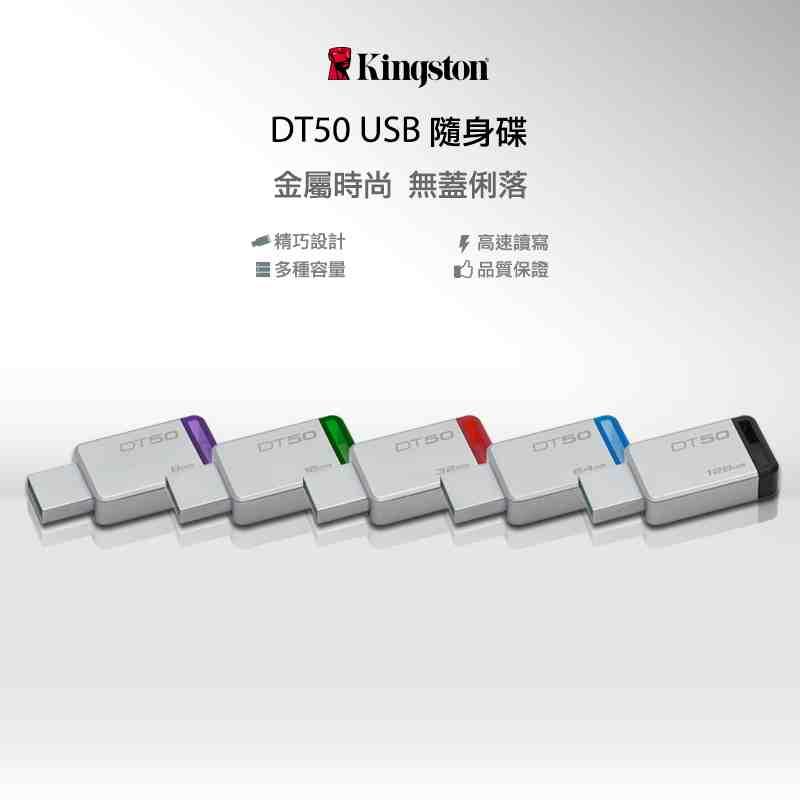 Kingston 金士頓 DataTraveler 50 USB3.1 32GB 隨身碟 (DT50/32GBFR)顏色隨機發貨★★★ 全新原廠公司貨★★★含稅附發票