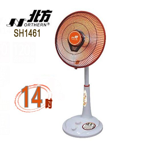 <br/><br/>  北方 NOTHERN  14吋碳素電暖器  SH1461<br/><br/>