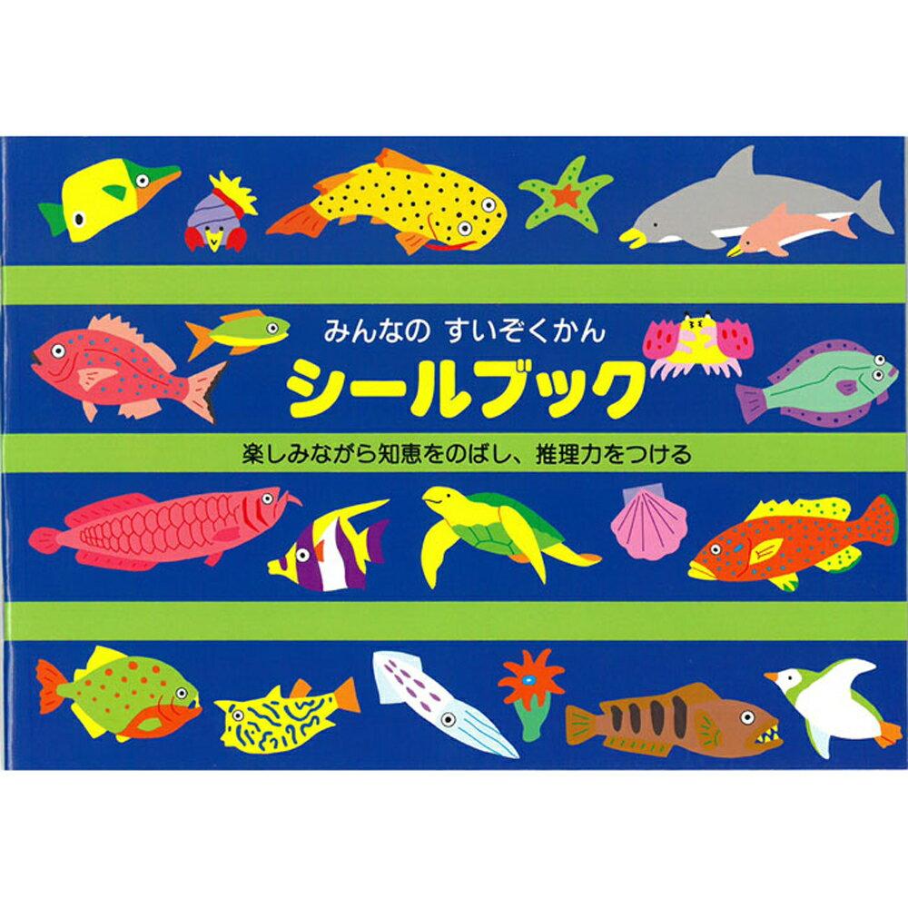 **現貨可超取**日本【Liebam】重複貼紙畫冊(正規版)-大家的水族館
