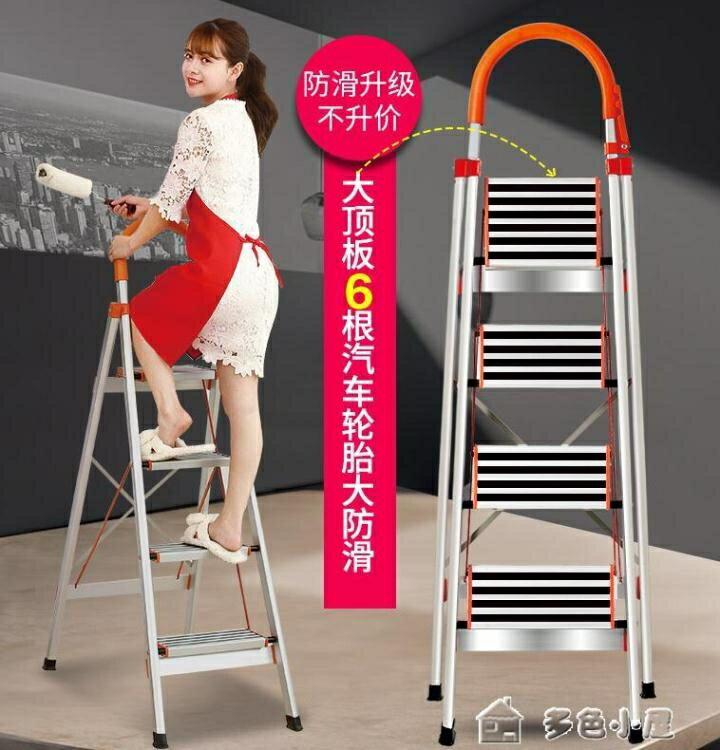 梯子百佳宜梯子家用折疊人字梯室內四五步梯加厚鋁合金伸縮梯工程樓梯YXS 交換禮物
