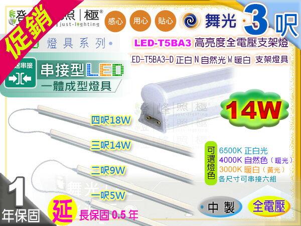 【舞光】T5 14W 3呎 LED高亮度支架燈。全電壓一體成型 串接燈 夾層燈 保固延長【燈峰照極】#T5BA3 - 限時優惠好康折扣