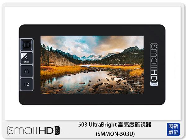 SmallHD503UltraBright高亮度監視器(SMMON-503U)